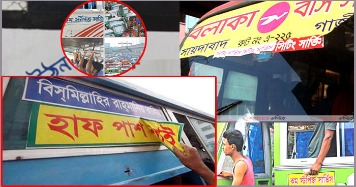 রোববার থেকে সিটিং সার্ভিস বন্ধ: চলবে মোবাইল কোর্ট