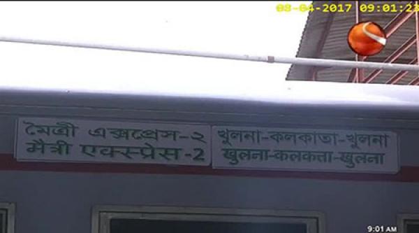 খুলনা-কলকাতা রুটে ট্রেন চালু
