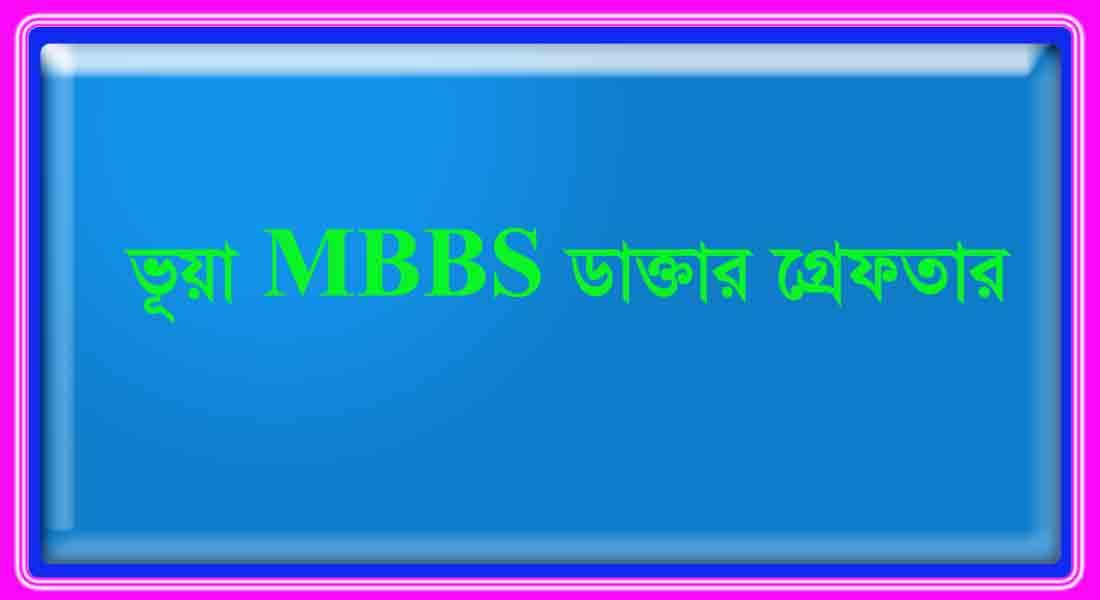 ভূয়া MBBS ডাক্তার গ্রেফতার