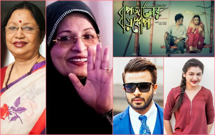 'জাতীয় চলচ্চিত্র পুরস্কার-২০১৫' তে পুরস্কৃত হচ্ছেন যারা