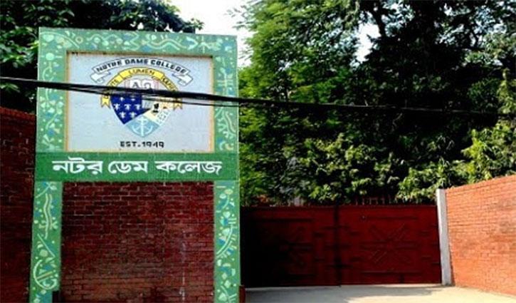 হলিক্রস, নটরডেম ও সেন্ট জোসেফ কলেজ ভর্তি পরীক্ষা নিতে পারবে