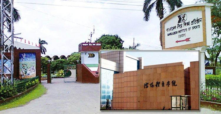 চীনের ক্রীড়া বিশ্ববিদ্যালয়ের সঙ্গে চুক্তি করছে বিকেএসপি