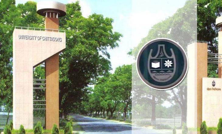 রাষ্ট্রপতি স্বর্ণপদক পাচ্ছে চট্টগ্রাম বিশ্ববিদ্যালয়ে ৩৩ শিক্ষার্থী