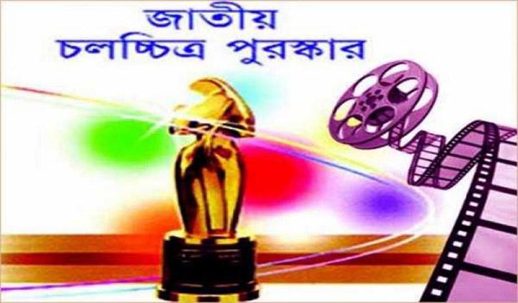 আগামীকাল জাতীয় চলচ্চিত্র পুরস্কার দেওয়া হবে