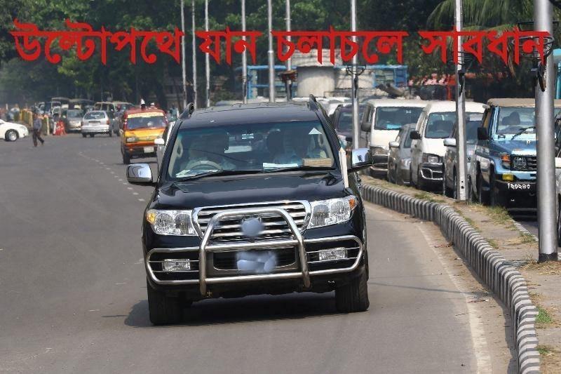 রাজধানীতে উল্টো পথে যানবাহন চলাচলে ৩৫২ টি গাড়ির বিরুদ্ধে মামলা