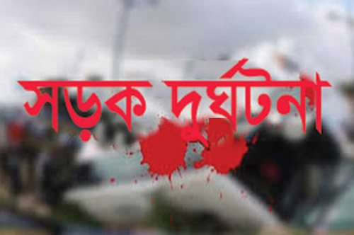 বান্দরবানে  সড়ক দুর্ঘ্টনায় কলেজ শিক্ষক নিহত