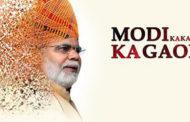 ভারতের প্রধানমন্ত্রী নরেন্দ্র মোদীকে নিয়ে ছবি 'মোদী কাকা'