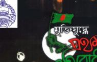 'মুুক্তিযুদ্ধের প্রথম প্রতিরোধ' বইয়ের মোড়ক উন্মোচন