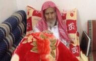 সৌদি আরবের সবচেয়ে বয়স্ক ব্যক্তির মৃত্যু