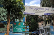 নিখোঁজ ব্র্যাক ব্যাংক কর্মকর্তা উদ্ধার