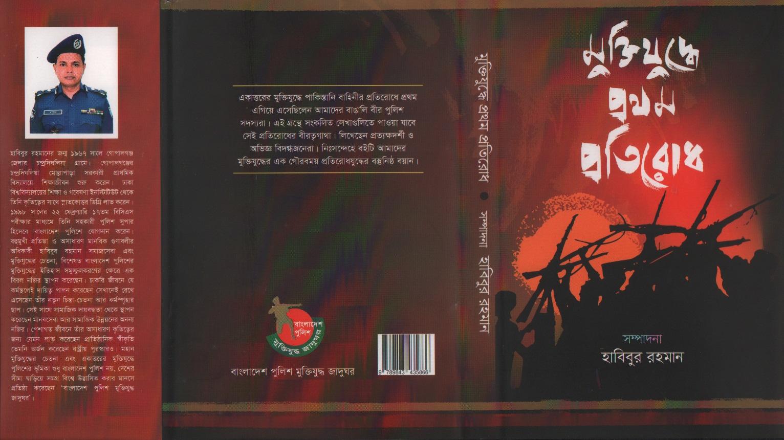 একুশে বইমেলায় হাবিবুর রহমান এর 'মুক্তিযুদ্ধে প্রথম প্রতিরোধ'