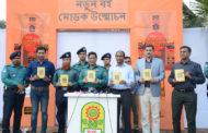 'একটি গল্পের গল্প' বইয়ের মোড়ক উন্মোচন করলেন ডিএমপি কমিশনার