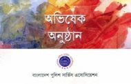 আজ বাংলাদেশ পুলিশ সার্ভিস এসোসিয়েশনের নবকমিটির অভিষেক অনুষ্ঠান