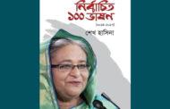 প্রধানমন্ত্রী শেখ হাসিনার নতুন বই 'নির্বাচিত ১০০ ভাষণ'