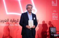 ফিলিস্তিনি ঔপন্যাসিক ইব্রাহিম নসুরুল্লাহ'র আইপিএএফ পুরষ্কার লাভ