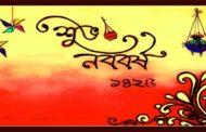 বাংলা নববর্ষ উদযাপনে ডিএমপি'র নিরাপত্তা পরামর্শ