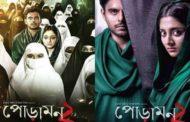 ৭১তম কান চলচ্চিত্র উৎসবে 'পোড়ামন ২'