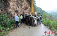 চীনে নদীতে পড়ে আট জন নিহত
