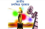 আগামী ৮ই জুলাই দেয়া হবে জাতীয় চলচ্চিত্র পুরস্কার