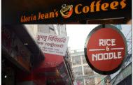 ধানমন্ডিতে ডিএমপি'র ভেজাল বিরোধী অভিযান: সাড়ে সাত লক্ষ টাকা জরিমানা
