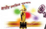 'জাতীয় চলচ্চিত্র পুরস্কার' প্রদান আজ
