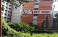 শনিবার ঢাবির রোকেয়া হলের '৭ মার্চ ভবন' উদ্বোধন