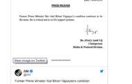 আরও সঙ্কটজনক অবস্থায় ভারতের প্রাক্তন প্রধানমন্ত্রী অটল বিহারী বাজপেয়ী
