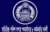 অতিরিক্ত পুলিশ সুপার পদমর্যাদার ৮ কর্মকর্তার বদলী