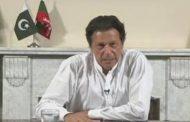 আজ শপথ নেবেন পাকিস্তানের নব-নির্বাচিত প্রধানমন্ত্রী ইমরান খান