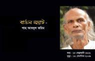 বাউল সম্রাট শাহ আবদুল করিমের মৃত্যুবার্ষিকী আজ