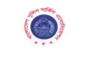 'সেবা খাতে দুর্নীতি : জাতীয় খানা জরিপ ২০১৭' প্রসঙ্গে বাংলাদেশ পুলিশ সার্ভিস এসোসিয়েশন'র বক্তব্য