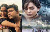 এবার দিল্লী চলচ্চিত্র উৎসবে 'আলতা বানু'