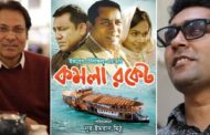 'কমলা রকেট' পেল আন্তর্জাতিক পুরস্কার