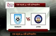 রোববার ফাইনালে মুখোমুখি বাংলাদেশ-নেপাল