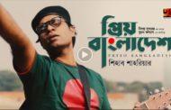 শিহাব শাহরিয়ার 'প্রিয় বাংলাদেশ'