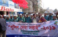 'পুলিশ সেবা সপ্তাহ' এর চতুর্থ  দিন: খিলগাঁও থানা পুলিশের র্যালী