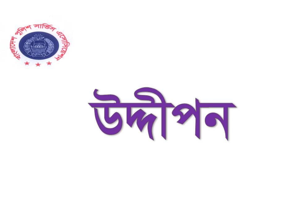 'উদ্দীপন' এর জন্য পুলিশ সদস্যদের লেখা আহবান