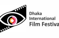 আজ পর্দা নামছে ঢাকা আন্তর্জাতিক চলচ্চিত্র উৎসবের