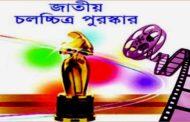 জাতীয় চলচ্চিত্র পুরস্কারের জন্য দুই বছরের চলচ্চিত্র আহ্বান