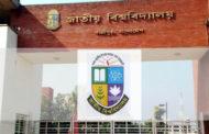 সেরা ৭৬টি কলেজের তালিকা প্রকাশ করেছে জাবি