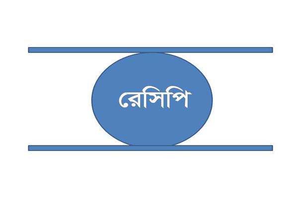 আজকের রেসিপি: সরষে বাটায় রূপচাঁদা