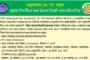সন্ত্রাসবাদকে 'না' বলুন:মাদ্রাসা শিক্ষার্থীদের জন্য উগ্রবাদ বিরোধী রচনা প্রতিযোগিতা