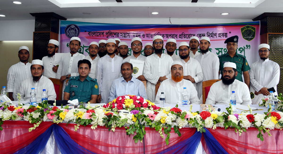 উগ্রবাদ প্রতিরোধে দিনব্যাপী অনুষ্ঠিত হলো ছাত্র সংলাপ