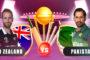আজ নিউজিল্যান্ডের বিপক্ষে মাঠে নামবে পাকিস্তান