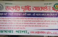 """""""ছেলেধরা"""" গুজবে কান দিবেন না: ডেমরা থানা পুলিশ"""