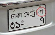 যেনে নিন গাড়ির নাম্বার প্লেটে বাংলা বর্ণগুলোর অর্থ