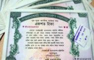 বৃহস্পতিবার  ১০০ টাকার প্রাইজবন্ডের ড্র