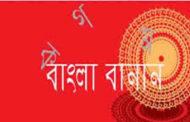 বাংলা বানান শেখার ৪০টি নিয়ম