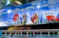 আওয়ামী লীগের দু'দিনব্যাপী জাতীয় সম্মেলন  শুরু