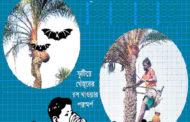 নিপাহ রোগ (নিপাহ ভাইরাস) আতংক নয়, দরকার সতর্কতা ও সচেতনতা